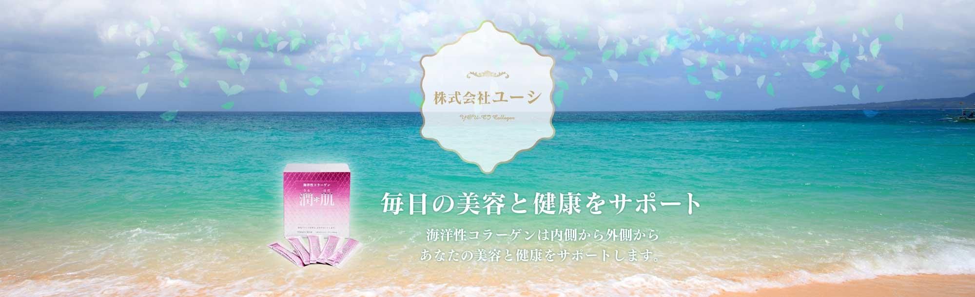 福岡市博多区の株式会社ユーシ。海洋性コラーゲンの販売を行っております。美容食品の潤肌やペットサプリ Happy Animalなどをとりあつかっております。